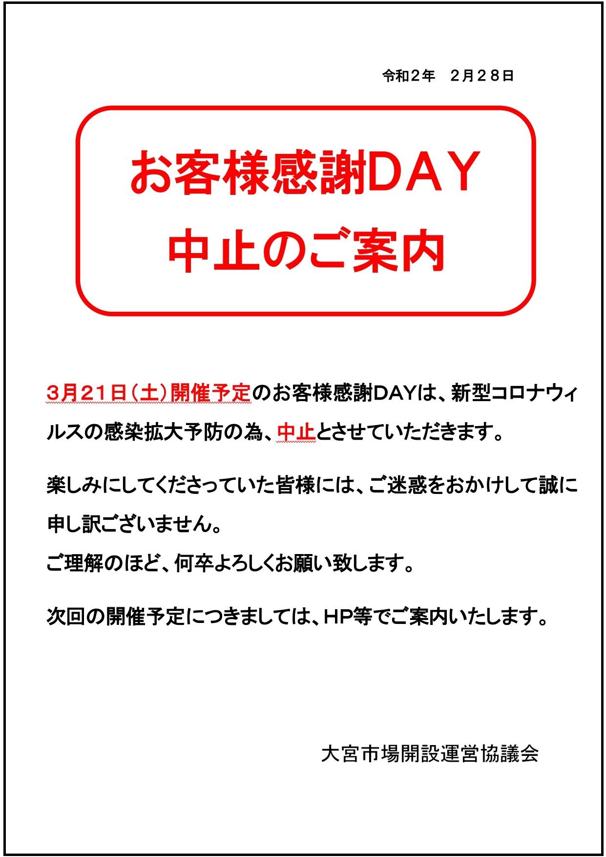 イベント 中止 の ご 案内 開催中止のお知らせ例文|お知らせ用 ホームページテンプレート